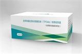 抗甲状腺过氧化物酶抗体(TPOAb)检测试剂盒(化学发光免疫分析法)