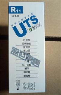 同型半胱氨酸试剂盒HCY 生化试剂-检测试剂-体外诊断试剂