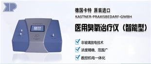 德国蓝氧治疗仪,卡特臭氧治疗仪设备
