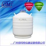 金凤YDS-35液氮生物容器