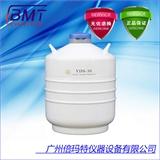 金凤YDS-30液氮生物容器