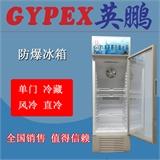 防爆冷藏冰箱BL-100L