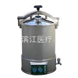 YX-18HDD手提式压力蒸汽灭菌器