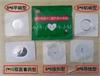 理疗电极片(温热透化电极)