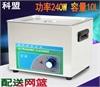 KM-410A 台式超声波清洗机