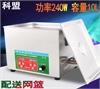 KM-410D 台式实验室用超声波清洗机