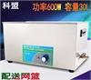 KM-1030A 台式超声波清洗机