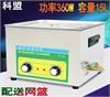 KM-615B 台式超声波清洗机