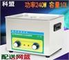 KM-410B 台式超声波清洗机