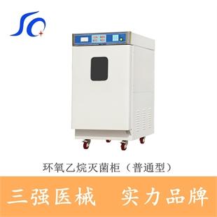 环氧乙烷灭菌器,医用消毒柜,腔镜消毒柜,手术室专业灭菌器