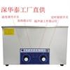 实验室用的超声波清洗机