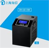 上海知信冷水机 ZX-150D(全封闭型)冷却液低温循环机