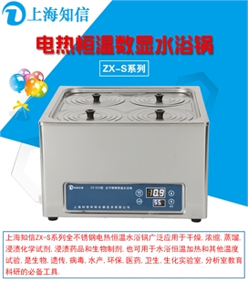 上海知信ZX-S24水浴锅恒温水浴锅水浴锅四孔不锈钢水浴锅恒温水槽