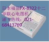 日本福田FX-8322十二导联心电图机