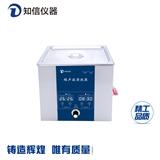 上海知信超声波清洗机ZX-5200DE单频型商用实验室清洗机