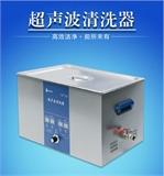 上海知信超声波清洗机ZX-500DE单频型商用实验室清洗机