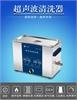 上海知信超声波清洗机ZX-2200DE单频型商用实验室清洗机