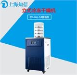 上海知信冷冻干燥机ZX-LGJ-18立式冷干机冻干机冬虫夏草冻干机