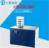 上海知信冷冻干燥机ZX-LGJ-27立式冷干机冻干机冬虫夏草冻干机