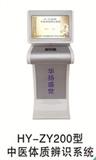 自助一体机中医体质辨识仪