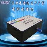 紫外光纤光谱仪厂家