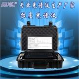 高利通便携式拉曼光谱仪