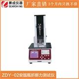 ZDY-02赛成安瓿瓶折力测试仪