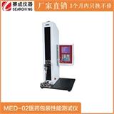MED-02济南赛成医药包装性能测试仪