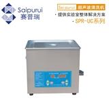 赛普瑞30L 静音 超声波清洗机 工业五金3L实验室主板超声波脱气机