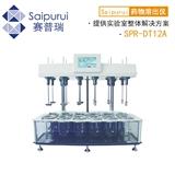 赛普瑞SPR-DT12A溶出实验仪 左右分区同时2组试验12杯药物溶出仪