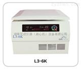 L3-6K台式低速离心机厂家直接拿货