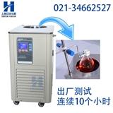 50L低温恒温反应浴 低温反应浴槽 冷阱 低温槽