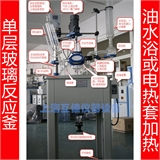 10升 10L 单层玻璃反应器 单层玻璃反应釜 油水浴 电热套加热
