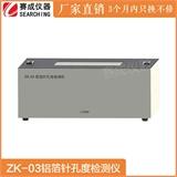 ZK-03铝箔针孔度检测仪