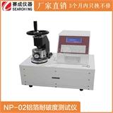 NP-02铝箔耐破测试仪
