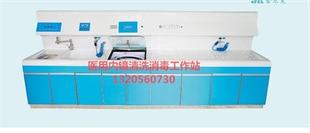 嵌入式内镜清洗消毒工作站   型号 JK-QXZ-1
