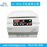 L2-5KL2-5K台式低速离心机厂家