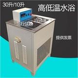低温循环水浴