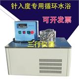 低温循环水浴 高低温循环水浴30升/10升针入度专用低温循环水浴