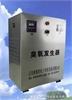 空气消毒臭氧发生器
