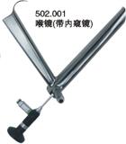 KE-502.001喉镜