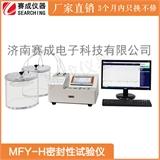 中国药典密封性测试仪