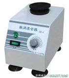 旋涡混合器XH-C
