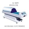 三乐中药熏蒸治疗机XZ-Ⅲ型