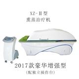豪华增强型熏蒸治疗机XZ-Ⅱ型