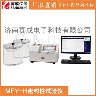 """赛成新款""""MFY-H密封试验仪""""隆重上市"""