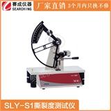 SLY-S1赛成装袋撕裂度测试仪为埃莱门多夫法原理