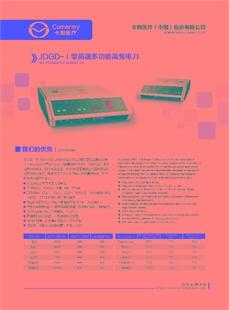 JDGD-I型高频电刀