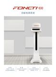 FONCTI-630姿态分析仪体态评估仪多少钱厂家鸿泰盛总代理
