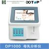 全自动母乳分析仪